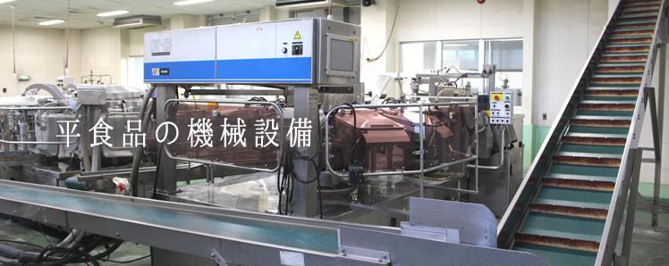 平食品の機械設備